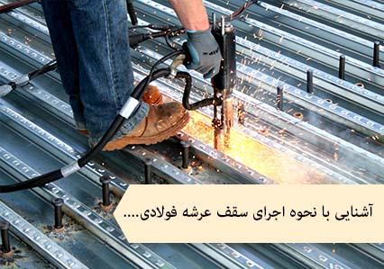 آشنایی با نحوه اجرای سقف عرشه فولادی...
