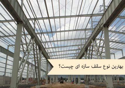بهترین نوع سقف سازه ای چیست؟