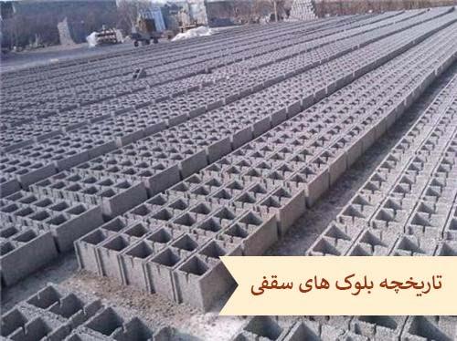 تاریخچه بلوک سقفی - سقفه تیرچه بلوکی